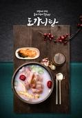 여름, 보양식, 면역력, 패턴, 복날 (한국전통), 도가니탕