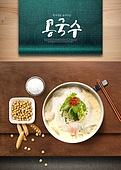 여름, 보양식, 면역력, 패턴, 복날 (한국전통), 콩국수