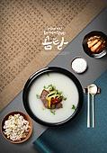 여름, 보양식, 면역력, 패턴, 복날 (한국전통), 곰탕