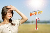 여름, 질병, 땀, 열사병, 뜨거움 (컨셉), 폭염 (자연현상)