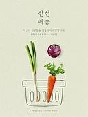 배달 (일), 프레시 (컨셉), 냉장배송 (배달), 손그림, 채소 (음식), 장바구니