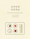 배달 (일), 프레시 (컨셉), 냉장배송 (배달), 손그림, 식사도구 (주방용품), 반찬