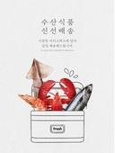 배달 (일), 프레시 (컨셉), 냉장배송 (배달), 손그림, 해산물 (음식)