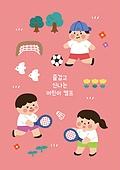 일러스트, 벡터 (일러스트), 어린이 (나이), 유치원, 견학 (사건), 방학, 소년, 소녀, 운동