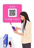 쇼핑 (상업활동), 비대면 (사회이슈), 여름, 연례행사 (사건), 스마트폰, 모바일쇼핑