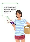 쇼핑 (상업활동), 비대면 (사회이슈), 여름, 연례행사 (사건), 스마트폰, 모바일쇼핑, 배달 (일)