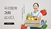 농부 (농촌직업), 농작물 (식물), 농가, 사회이슈, 도움, 캠페인