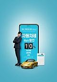 세금, 납세 (세금), 금융, 자동차, 스마트폰
