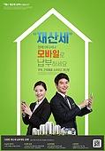 세금, 납세 (세금), 금융, 집 (주거건물), 포스터, 아파트, 모바일결제