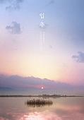 가을, 입추, 풍경 (컨셉), 계절, 감성, 추억, 자연풍경, 호수, 일몰