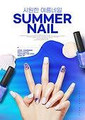 여름, 매니큐어 (화장품), 컬러풀 (색), 사람손 (주요신체부분), 손톱 (손가락), 네일아트, 파랑