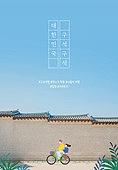풍경 (컨셉), 백그라운드, 대한민국 (한국), 여행, 휴가, 여름