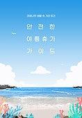 관광, 백그라운드, 여름, 여행, 풍경 (컨셉), 휴가, 바다