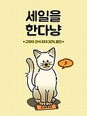 웹배너 (인터넷), 웹템플릿, 상업이벤트 (사건), 반려동물 (길든동물), 고양이 (고양잇과), 세일 (상업이벤트)