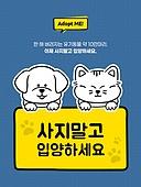 웹배너 (인터넷), 웹템플릿, 반려동물 (길든동물), 캐릭터, 유기견 (유기동물), 유기묘 (유기동물)
