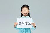 어린이 (나이), 수화 (커뮤니케이션컨셉), 커뮤니케이션, 행복 (컨셉)