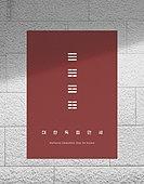 포스터, 목업 (이미지), 전통문화 (주제), 백그라운드, 한국문화 (세계문화), 광고