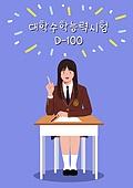 고등학생, 수험생, 대학수학능력시험 (시험), 교복, 학생, 환호 (말하기)
