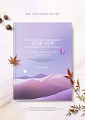 책표지 (주제), 가을, 감성, 독서, 편집디자인, 목업