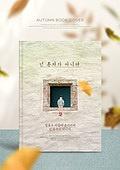 책표지 (주제), 가을, 감성, 독서, 편집디자인, 목업, 위로