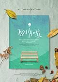 책표지 (주제), 가을, 감성, 독서, 편집디자인, 목업, 휴식