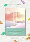 책표지 (주제), 가을, 감성, 독서, 편집디자인, 목업, 자유