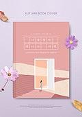 책표지 (주제), 가을, 감성, 독서, 편집디자인, 목업, 정체성 (컨셉), 생각 (컨셉)
