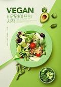 녹색 (색), 비건 (채식), 환경보호, 건강한생활 (주제), 건강관리, 샐러드