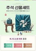 추석 (명절), 선물세트, 명절 (한국문화), 쇼핑 (상업활동)