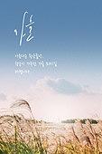 모바일백그라운드, 모바일템플릿 (웹모바일), 템플릿 (이미지), 가을, 풍경 (컨셉)