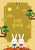 추석 (명절), 명절 (한국문화), 한국전통, 토끼 (토끼목), 캐릭터, 상업이벤트 (사건), 연례행사 (사건), 보름달