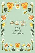 모바일백그라운드, 모바일템플릿 (웹모바일), 템플릿 (이미지), 요일, 꽃, 수요일
