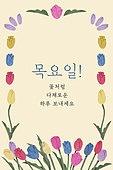 모바일백그라운드, 모바일템플릿 (웹모바일), 템플릿 (이미지), 요일, 꽃, 목요일