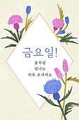 모바일백그라운드, 모바일템플릿 (웹모바일), 템플릿 (이미지), 요일, 꽃, 금요일