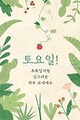 모바일백그라운드, 모바일템플릿 (웹모바일), 템플릿 (이미지), 요일, 잎, 토요일