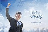 애국심 (주제), 대한민국 (한국), 희망 (컨셉), 광복절 (한국기념일)
