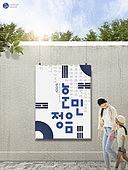 그래픽이미지, 합성, 국경일, 한글날, 포스터, 벽 (건물특징), 한국전통문양 (패턴), 훈민정음, 가족