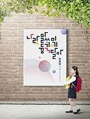 그래픽이미지, 합성, 국경일, 한글날, 포스터, 벽 (건물특징), 한국전통문양 (패턴), 훈민정음, 소녀