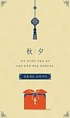 그래픽이미지, 명절 (한국문화), 추석 (명절), 전통문화 (주제), 선물 (인조물건), 한국전통문양 (패턴)
