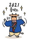 캐릭터, 2021년, 소띠해 (십이지신), 십이지신 (컨셉심볼), 소 (발굽포유류), 한복, 춤 (물리적활동)