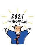 캐릭터, 2021년, 소띠해 (십이지신), 십이지신 (컨셉심볼), 소 (발굽포유류), 한복, 새해 (홀리데이)