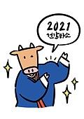 캐릭터, 2021년, 소띠해 (십이지신), 십이지신 (컨셉심볼), 소 (발굽포유류), 한복, 새해 (홀리데이), 명절 (한국문화)