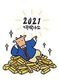 캐릭터, 2021년, 소띠해 (십이지신), 십이지신 (컨셉심볼), 소 (발굽포유류), 한복, 금