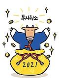 캐릭터, 2021년, 소띠해 (십이지신), 십이지신 (컨셉심볼), 소 (발굽포유류), 한복, 금, 복주머니 (한국문화)