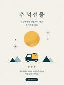 명절 (한국문화), 추석 (명절), 팝업, 선물세트, 배달 (일)