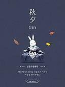 명절 (한국문화), 추석 (명절), 선물 (인조물건), 팝업, 선물세트
