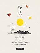 명절 (한국문화), 추석 (명절), 팝업, 선물세트