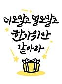 추석 (명절), 명절 (한국문화), 한국전통, 캘리그래피 (문자), 손글씨, 선물 (인조물건), 별모양 (도형)