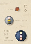 추석 (명절), 명절 (한국문화), 전통문화 (주제), 송편, 떡 (한식)