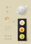 추석 (명절), 명절 (한국문화), 전통문화 (주제), 랜딩페이지, 다과상 (한국전통)
